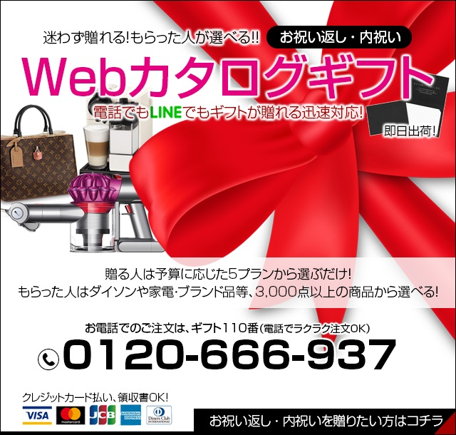 Webカタログギフト セレプレ